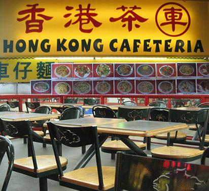 Hong Kong Cafeteria