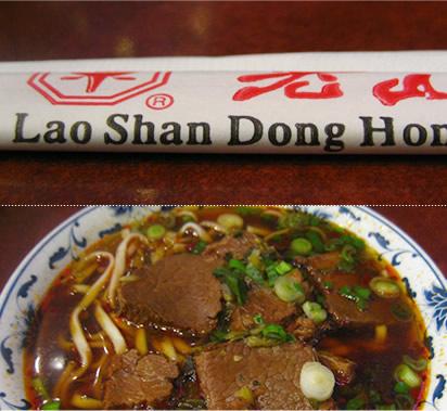 Lao Shan Dong