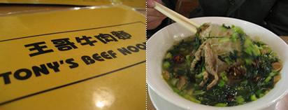 Tony\'s Beef Noodle